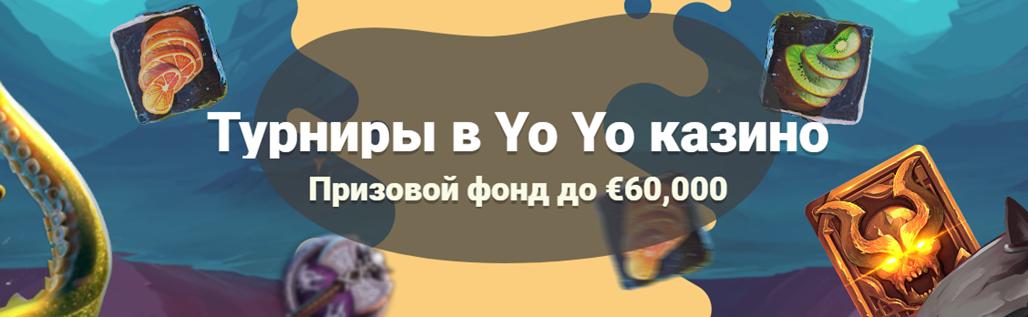 Турниры в казино YoYo