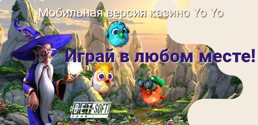Мобильная версия казино YoYo