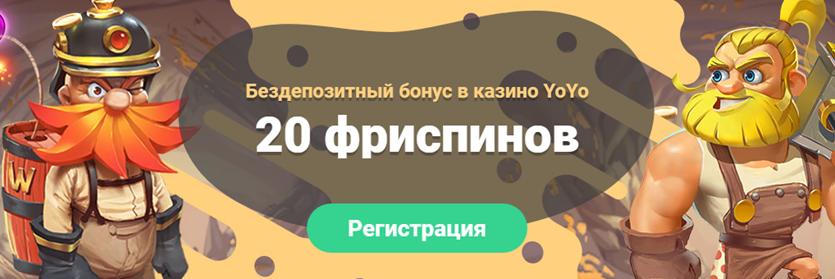 Бездепозитный бонус в казино YoYo
